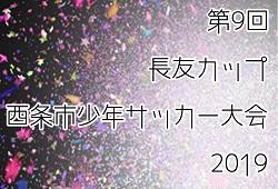 2019年度 第9回長友カップ西条市少年サッカー大会U-12(愛媛県)優勝は梶FC!2連覇