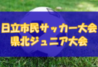 小川がハットトリック達成!日本代表 香港代表に5-0と大勝!EAFF E-1サッカー選手権 2019 日本vs香港