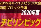 2019年度 サッカーカレンダー【北海道】年間スケジュール