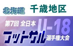 2019年度第31回全道U-18フットサル選手権大会 千歳地区予選(北海道)12/21情報お待ちしています!