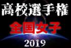 2019年度 第38回神奈川県女子サッカーリーグ 1/11結果速報!