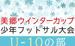 2019年度 第13回美郷ウインターカップ少年フットサル大会 U-10(秋田県)優勝は大曲!