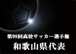 がんばれ和歌山工業高校!第98回高校サッカー選手権和歌山県代表・和歌山工業高校サッカー部紹介
