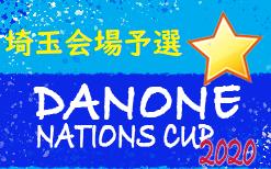 【中止】ダノンネーションズカップ2020 in JAPAN 埼玉会場予選 2/22!