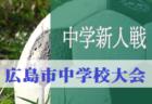 南葛SC FUKUOKA ジュニアユース 体験練習 毎週火・木・金曜日開催のお知らせ!2020年度 福岡県