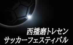 2019年度 第18回西播磨トレセンサッカーフェスティバル 11/17開催