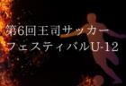 小美玉フットボールアカデミー第8期生募集開始(新中1女子対象)試験日は、12/1! 2020年度 茨城県