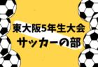 高円宮杯U-15 2019秋田県すぎっちリーグ 【最終結果・入替戦結果掲載!】優勝はスポルティフ秋田!