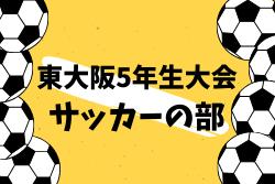 2019年度 第12回東大阪5年生大会サッカーの部 優勝はバレンティア玉串!
