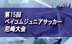 【延期分】2019年度 第15回ベイコムジュニアサッカー 尼崎大会 (兵庫)優勝はコンパニェロA!