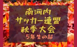 2020年度 南河内少年サッカー連盟秋季大会5年生の部(大阪) 11/23結果更新!優勝は大阪狭山