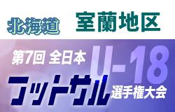 2019年度第31回全道U-18フットサル選手権大会 室蘭地区予選(北海道)12/14情報お待ちしています!