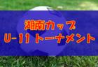 2019年度 2019 U-10上都賀地域リーグ戦 栃木 結果速報!11/16