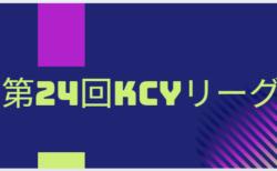 2019年度(令和元年度)第23回 KCYリーグ 11/17結果速報!情報お待ちしています!