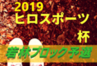 2019年度JFA第43回全日本U-12サッカー選手権大会 大村市予選 県大会出場チーム決定!(長崎)