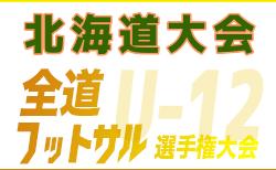 【中止】全道フットサル選手権2020 U-12の部 (北海道)組合せ掲載!2/29,3/1開催!