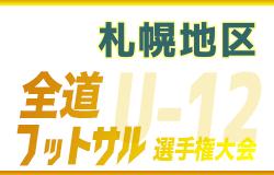 全道フットサル選手権2020 U-12の部 札幌地区予選(北海道)12/14,15結果速報!
