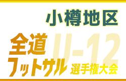 全道フットサル選手権2020 U-12の部 小樽地区予選(北海道)優勝はASARI FC!