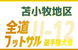 全道フットサル選手権2020 U-12の部 苫小牧地区予選(北海道)組合せ情報お待ちしています!12/21,22開催!