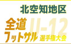 全道フットサル選手権2020 U-12の部 北空知地区予選(北海道)優勝は滝川明苑JFC!