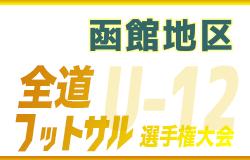 全道フットサル選手権2020 U-12の部 函館地区予選(北海道)12/14,15結果速報!