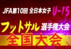 2019年度 サッカーカレンダー【愛媛】年間スケジュール一覧