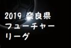 2019 奈良県フューチャーリーグ【U16/U15】最終結果掲載!