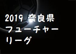 2019 奈良県フューチャーリーグ【U16/U15】12/10,11結果掲載!次回12/17,18!