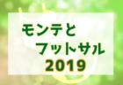 モンテとフットサル 2019 12/15結果速報!情報お待ちしています!