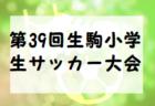 2019年度 第39回生駒小学生サッカー大会(奈良県開催)組合せ掲載!12/14,15開催!