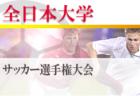 2019年度 第68回 全日本大学サッカー選手権大会  2回戦12/14結果速報!次は12/16