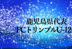 がんばれFCトリンブル!第43回全日本U-12サッカー選手権大会 鹿児島県代表・FCトリンブル紹介