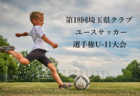 がんばれ熊本国府!第98回高校サッカー選手権熊本県代表・熊本国府高校サッカー部紹介 応援投稿ありがとうございました!
