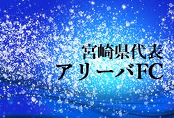 がんばれアリーバFC!第43回全日本U-12サッカー選手権大会 宮崎県代表・アリーバFC紹介
