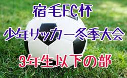 2019年度 宿毛FC杯少年サッカー冬季大会 3年生以下の部 12/14.15結果速報!