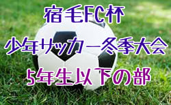 2019年度 宿毛FC杯少年サッカー冬季大会 5年生以下の部 12/21.22開催!組合せ掲載!