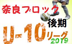 2019年度 NFAサッカーリーグ U-10 奈良ブロック 後期(奈良県開催) 12/14,15結果速報!