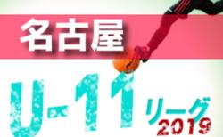 2019年度 名古屋U-11リーグ 後期 (愛知) 11/16,17結果更新!次回11/23,24