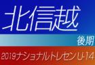 2019年度ナショナルトレセンU-14〈後期〉関東参加者メンバー発表!!