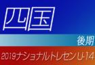 2019年度ナショナルトレセンU-14〈後期〉関西参加者メンバー発表!!
