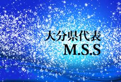 がんばれM.S.S!第43回全日本U-12サッカー選手権大会 大分県代表・M.S.S紹介