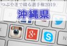 2019年度 長野県東信高校新人体育大会 サッカー競技大会 連覇、上田西!