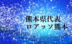 がんばれロアッソ熊本!第43回全日本U-12サッカー選手権大会 熊本県代表・ロアッソ熊本紹介