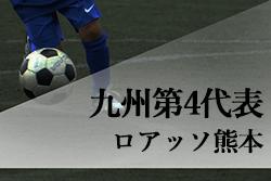 がんばれロアッソ熊本!第31回全日本U-15サッカー選手権大会九州第4代表・ロアッソ熊本ジュニアユース紹介