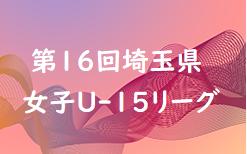 2019第16回埼玉県女子U-15リーグ 最終結果 優勝は十文字VENTUS U-15!