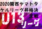 2019年度 U-13サッカーリーグ2020関西ヤマトタケルリーグ昇格決定戦 昇格チーム決定!