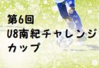 2019年度 日刊スポーツ杯第26回関西小学生サッカー大会 西牟婁予選 (和歌山県) 最終結果掲載!
