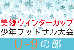 2019年度 第13回美郷ウインターカップ少年フットサル大会 U-9(秋田県)最終結果掲載!