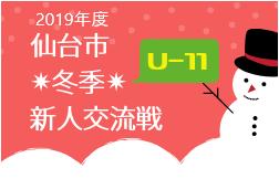 2019年度 仙台市スポーツ少年団冬季新人交流サッカー大会(宮城) 2020年明けから開催!組合せ掲載!