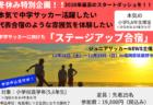 2019愛媛県高校サッカー新人大会【東予地区予選】優勝は今治西!県大会出場チーム決定!